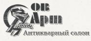 Логотип салона Сов Арт
