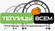 Логотип компании Теплицы всем