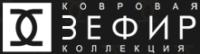 Логотип ковровой коллекции Зефир