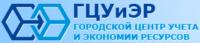 Логотип Городского центра учета и экономии ресурсов