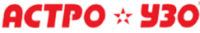 Логотип компании Астро УЗО