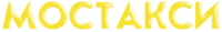 Логотип компании Мостакси