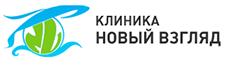 Логотип клиники Новый Взгляд